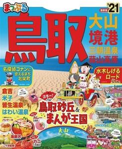 まっぷる 鳥取 大山・境港 三朝温泉・蒜山高原'21