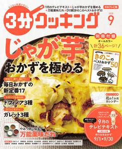 【日本テレビ】3分クッキング 2020年9月号 電子書籍版