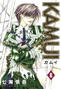 KAMUI (6) 電子書籍版