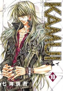 KAMUI (10) 電子書籍版