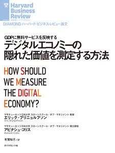 デジタルエコノミーの隠れた価値を測定する方法