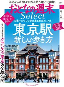 おとなの週末セレクト「東京駅の新しい歩き方」〈2021年1月号〉