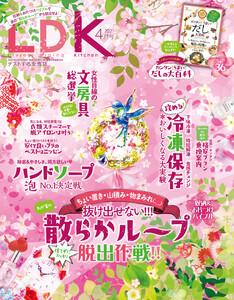 LDK (エル・ディー・ケー) 2021年4月号