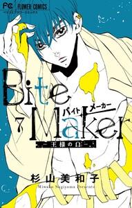 Bite Maker ~王様のΩ~ 7巻