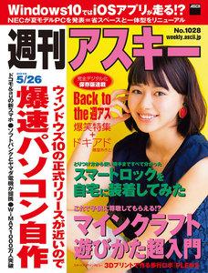週刊アスキー 2015年 5/26号【電子特別版】 電子書籍版
