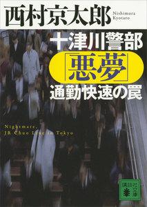 十津川警部「悪夢」通勤快速の罠