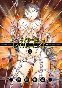 表紙『軌道の鎧 レイルゴースト』 - 漫画