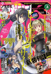 少年マガジンR 2015年3号 [2015年8月20日発売]