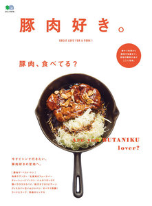 エイ出版社の実用ムック 豚肉好き。