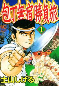 包丁無宿勝負旅 (1) 電子書籍版