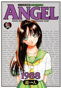 元祖!! ANGEL完全版 4巻