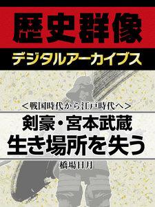 <戦国時代から江戸時代へ>剣豪・宮本武蔵生き場所を失う