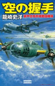 装甲空母赤城戦闘機隊