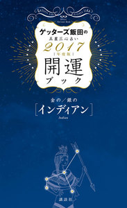 ゲッターズ飯田の五星三心占い 開運ブック 2017年度版 金のインディアン・銀のインディアン