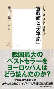 シリーズ<本と日本史>(4) 宣教師と「太平記」