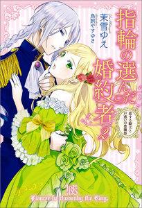 指輪の選んだ婚約者 (2) 恋する騎士と戸惑いの豊穣祭