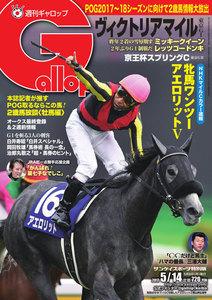 週刊Gallop(ギャロップ) 5月14日号