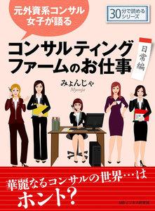 元外資系コンサル女子が語る、コンサルティングファームのお仕事(日常編)