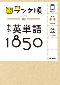 中学英単語1850