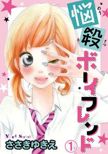悩殺ボーイフレンド 【分冊版】 (1) 電子書籍版