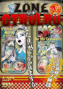 ZONE OF CTHULHU (ゾーン・オブ・クトゥルフ)Vol.1