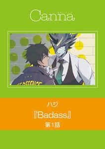 Badass【分冊版】第1話 電子書籍版