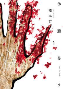 表紙『佐藤さん』 - 漫画