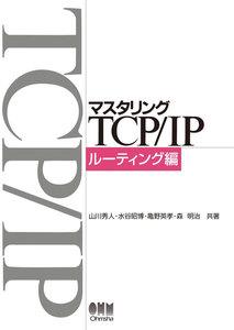 マスタリングTCP/IP ルーティング編