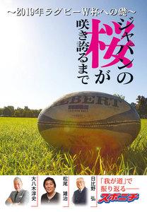 ジャパンの桜が咲き誇るまで ~2019年ラグビーW杯への礎~