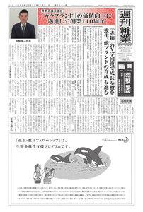 週刊粧業 第3144号