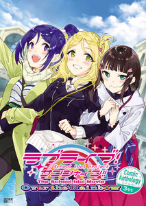 ラブライブ!サンシャイン!! The School Idol Movie Over the Rainbow Comic Anthology