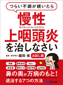 つらい不調が続いたら慢性上咽頭炎を治しなさい―――鼻の奥が万病のもと!退治する7つの方法【無料 お試し版】