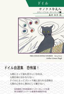 サノクス令夫人 コナン・ドイル・ストーリーズ2 電子書籍版