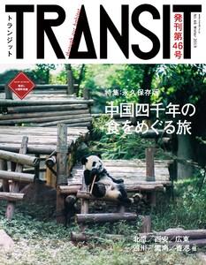 TRANSIT46号 中国四千年の食をめぐる旅