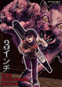 3インチ【単話】 52巻