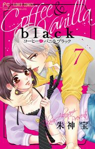 コーヒー&バニラ black【マイクロ】 7巻