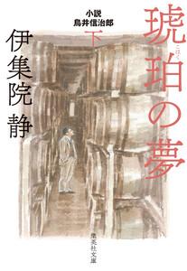 琥珀の夢 小説 鳥居信治郎