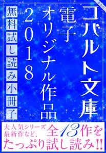 コバルト文庫 電子オリジナル作品 無料試し読み集 2018