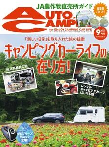 AutoCamper(オートキャンパー) 2020年9月号 電子書籍版