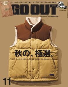 GO OUT 2020年11月号 Vol.133 電子書籍版