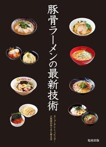 豚骨ラーメンの最新技術 電子書籍版