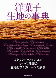 旭屋出版MOOK 洋菓子 生地の事典 電子書籍版