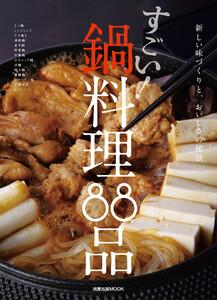 旭屋出版MOOK すごい! 鍋料理88品 電子書籍版