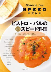 旭屋出版MOOK ビストロ・バルの技アリ スピード料理 電子書籍版