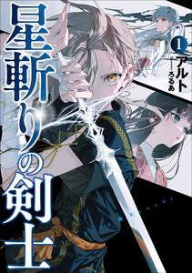 星斬りの剣士1 電子書籍版