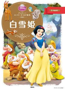 ディズニースーパーゴールド絵本 白雪姫