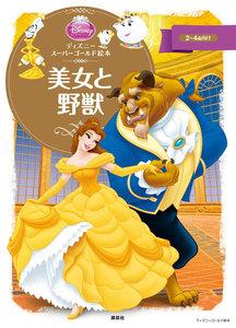ディズニースーパーゴールド絵本 美女と野獣