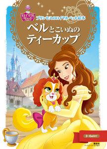 プリンセスのロイヤルペット絵本 ベルと こいぬの ティーカップ