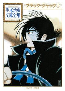 ブラック・ジャック 【手塚治虫文庫全集】 (1~5巻セット)