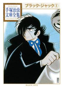 ブラック・ジャック 【手塚治虫文庫全集】 2巻